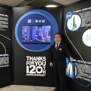 熊谷組120周年会長表彰
