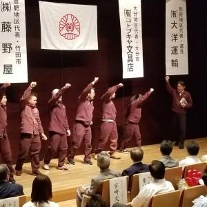 大分県倫理法人会活力朝礼発表会
